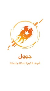 screenshot of جوول - Arabic football version 1.3.3
