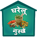 Download Ayurvedic Gharelu Nuskhe 1.1 APK