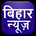 Download ETV Bihar News 10 APK