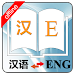 Download English Chinese Dictionary neutron APK