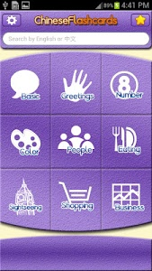 screenshot of Learn Chinese Vocabulary | Chinese Flashcards version 2.3.2