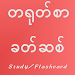 Download Chinese Vocabulary for Myanmar v1.00 APK