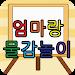 Download Colormixing 2.03 APK