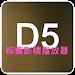 Download D5 影視工具 1.0 APK
