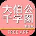 Download Dabogong Free MKT 2.5.4 APK