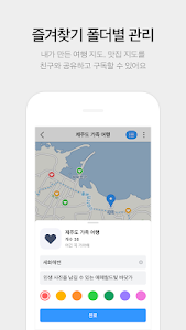 Download KakaoMap - Map / Navigation  APK