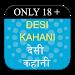 Desi Kahani - देसी कहानी