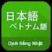 Download Dich Tieng Nhat 1.5 APK