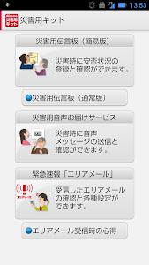 Download Disaster Kit 11.10.1 APK