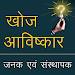 Download खोज एवं आविष्कार‌ Discovery and Invention in Hindi 5.0 APK