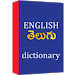 Download English Telugu Dictionary  APK