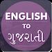 Download English To Gujarati Translator 2.3 APK