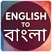 Download English to Bangla Translator 3.6 APK