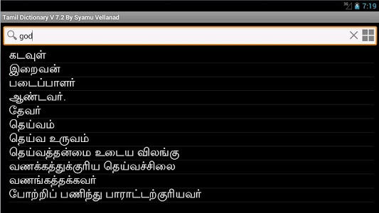 Download English to Tamil Dictionary 9.00 APK