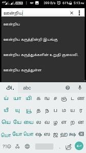 screenshot of English to Tamil Dictionary version 9.00
