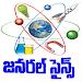 Download General Science in Telugu 1.3 APK