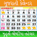 Download Gujarati Calendar 2018 Pro 15.0 APK