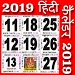 Download Hindi Calender 2019 1.4 APK