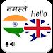 Download Hindi English Translator 7.0 APK
