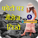 Download Picture Shayari Status Jokes Wishes - MessageKaro 1.0.6.4 APK