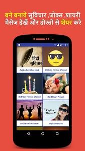 screenshot of Picture Shayari Status Jokes Wishes - MessageKaro version 1.0.8