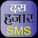 Download Hindi SMS हिंदी में 2.0 APK