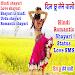 Hindi SMS -दिल छू लेने वाली