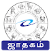 Download Horoscope in Tamil (தமிழில் ஜாதகம்) 1.0.0.10-Tam APK