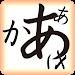 Download Japanese Alphabet Learn Easily 1.2.1 APK