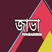 Download Java Programming Bangla 1.1 APK