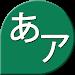 Download Kana Draw (Hiragana Katakana) 3.3.0 APK