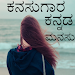 Download Kannada Status DP 3.0 APK