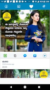Download Kannada Status DP 3.0 APK