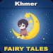 Download Khmer Fairy Tales 1.2.1 APK