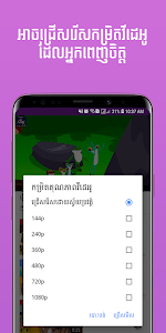 Download Khmer Fairy Tales 1.2.0 APK