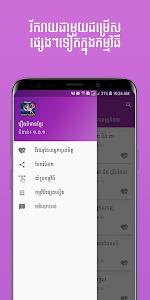 Download Khmer Fairy Tales 1.0.3 APK