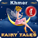 Download Khmer Fairy Tales 1.0.3 APK