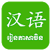 Download Khmer Learn Chinese 1.2 APK