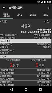 screenshot of Korea Subway Information version 1.8.122