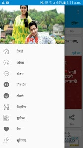 screenshot of प्रेम हे - Marathi sms, dp, status, jokes app version 8.7