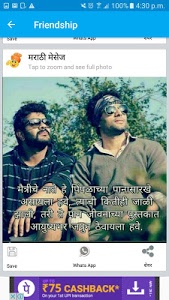 Download प्रेम हे - Marathi sms, dp, status, jokes app 8.7 APK