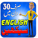 Download Learn English in Urdu 8.0 APK