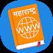 Download Maharashtra Website Directory : उपयुक्त संकेतस्थळे 1.0.5 APK