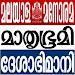 Download Malayalam News Paper 1.5 APK