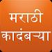 Download Marathi Books and Sahitya 32.0 APK