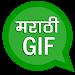 Download Marathi GIF 2.0 APK