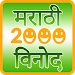 Download Marathi Jokes 1.2 APK
