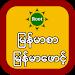 Download Myanmar Font Root 1.0 APK