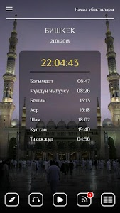 screenshot of Nasaat Media version 3.3.1