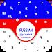 Download Russian Keyboard: Россия Клавиатура с английским 1.0.1 APK